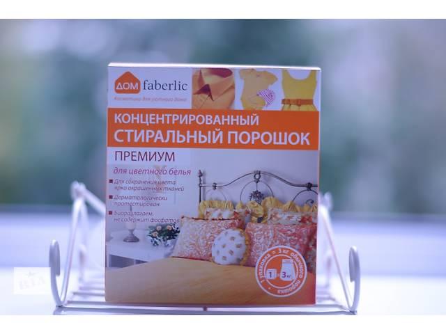 """Порошок стиральный концентрированный для цветного белья серии """"Дом Faberlic""""- объявление о продаже  в Одессе"""