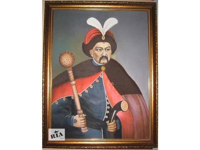 купить бу Портрет Богдана Хмельницкого в Ватутино (Черкасской обл.)