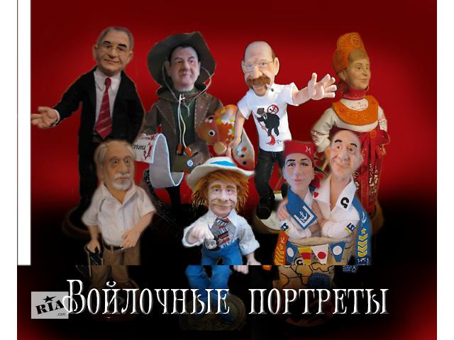 продам Портретные войлочные интерьерные куклы бу в Днепре (Днепропетровск)