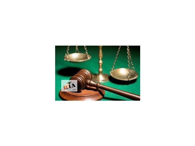 бу Услуги адвоката в Киеве, адвокатские услуги в судебных делах в Киеве