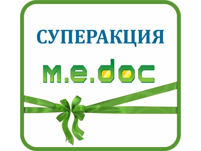 купить бу Услуги подачи отчетности с использованием ЭЦП. МЕДОК  в Житомирской области