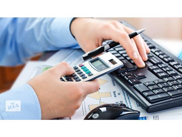 Услуги в сфере бухгалтерского и налогового учета!- объявление о продаже  в Ровно
