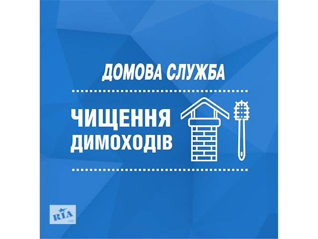 купить бу Чистка дымоходов в Ровно