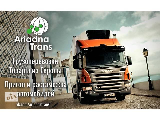 продам Посылки, перевозка грузов: Германия, Литва, Польша, Украина. бу в Харькове