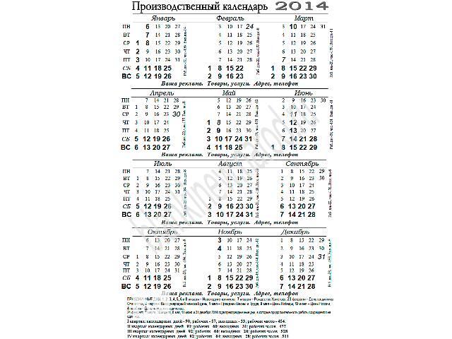 Предлагается для скачивания и просмотра производственный календарь на 2014 год в Word на В каждом месяце обозначены...