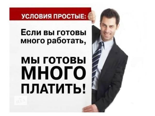 купить бу Требуется менеджер по продажам в Львовской области