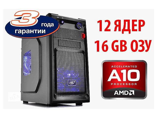 бу Потужний AMD 12 ЯДЕР / ВIДЕОКАРТА Radeon R7 4GB / 16GB ОЗУ / гарантія в Днепре (Днепропетровск)