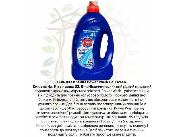 купить бу Power Wash гель для стирки универсальный 4л в Ивано-Франковске