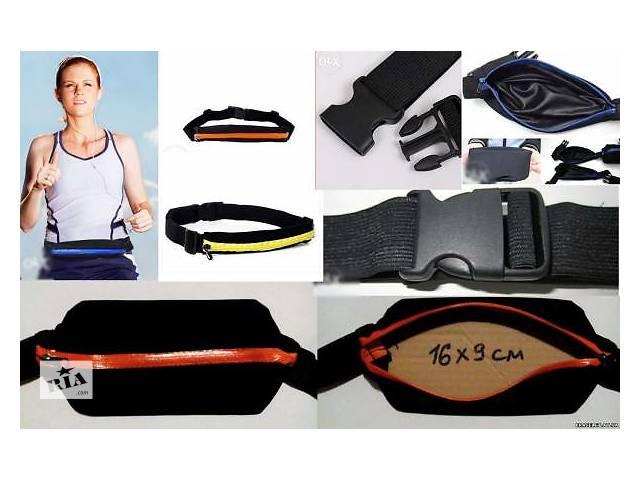 купить бу Поясная сумка для бега, велосипедистов и спортсменов в Киеве