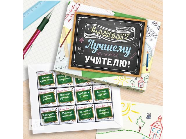 """продам Поздравьте своих любимых учителей (Шоколадный набор """"Лучшему учителю"""") бу в Одессе"""
