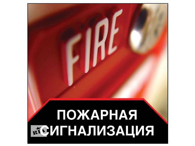 купить бу Пожарная сигнализация  в Харькове