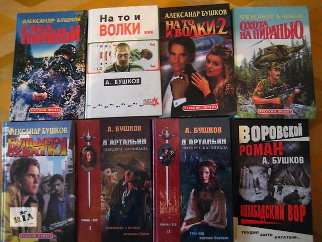 купить бу Ппродам книги Александра Бушкова в Никополе (Днепропетровской обл.)