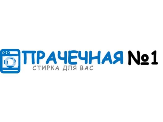 купить бу ПРАЧЕЧНАЯ №1 ХАРЬКОВ  в Украине