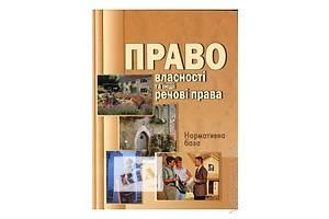 б/у Юридическая литература