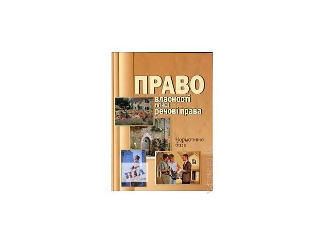 Право собственности и другие вещные права- объявление о продаже  в Запорожье