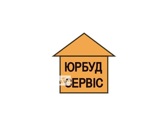 бу Правовая поддержка граждан и бизнеса в Киеве