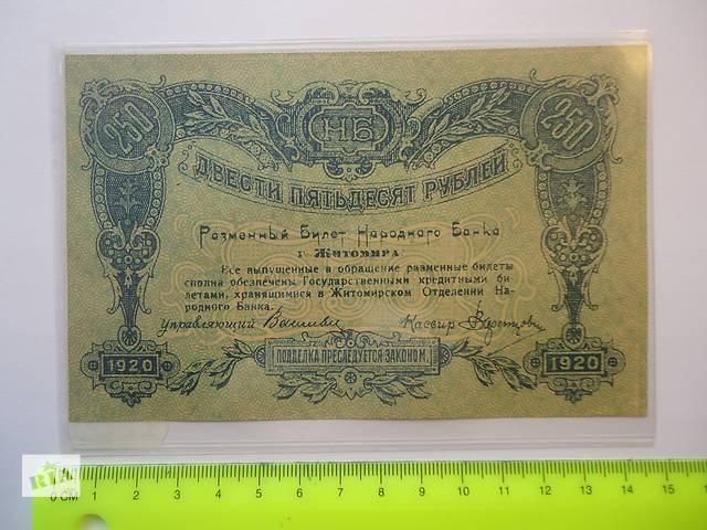купить бу Предлагаю бумажные деньги, акции более 20 городов Украины до 1921г. в Киеве