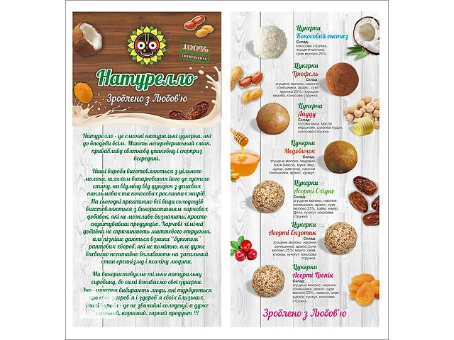бу Предлагаю натуральные конфеты тм Натурелло в Киеве