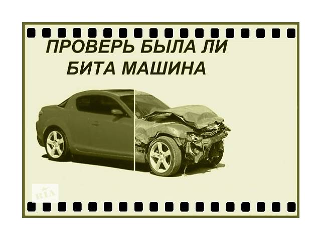 Предлагаю толщиномер лакокрасочного покрытия в аренду в Киеве. Воспользовавшись этой услугой можно проверить кузов авто- объявление о продаже  в Киеве