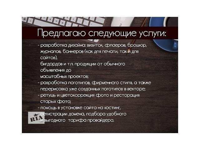 Предлагаю услуги: сайты на CMS WordPress, установка, доработка- объявление о продаже   в Украине