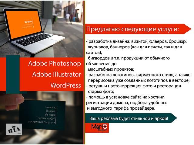 купить бу Предлагаю услуги создания сайтов на платформе WordPress и  Joomla в Николаеве