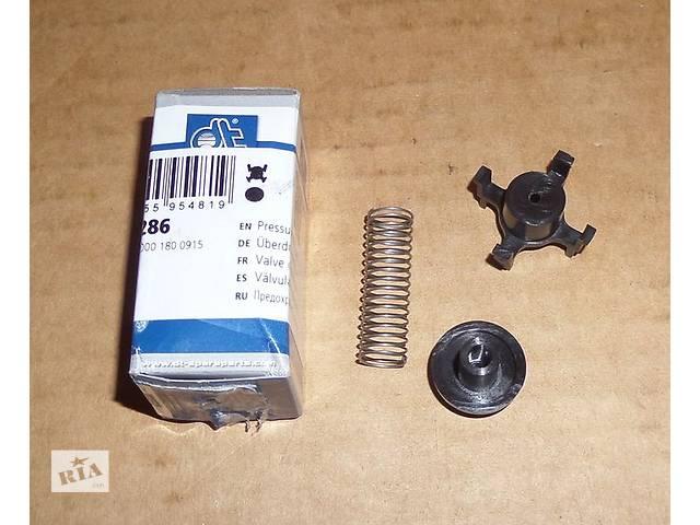 продам Предохранительный клапан масляного фильтра Mercedes Atego 0001800915. MB OE бу в Тернополе