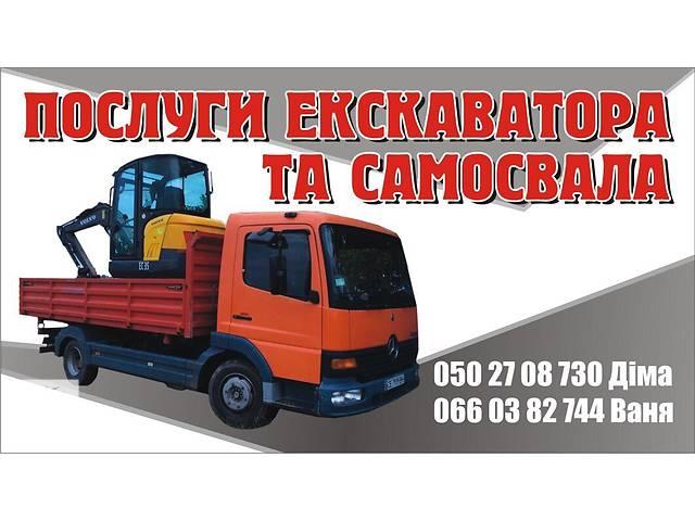 бу Предоставляем услуги экскаватора и самосвала в Черновцах в Черновицкой области