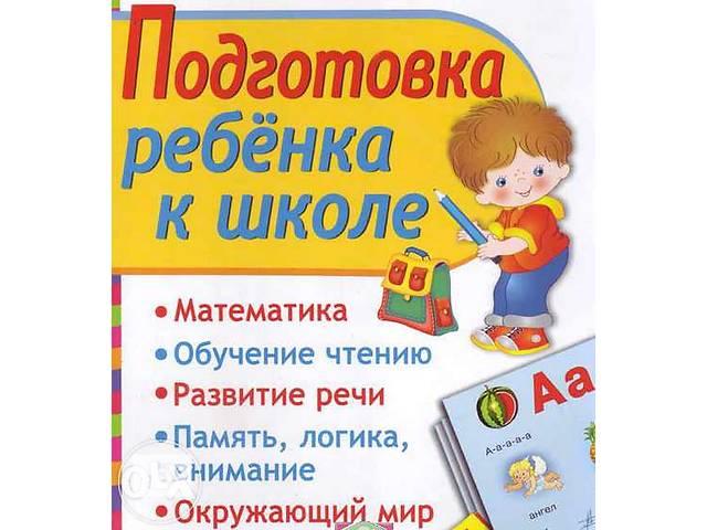 купить бу Предоставляю услуги репетитора по всем предметам начальных классов, подготавливаю ребенка к школе. в Харькове