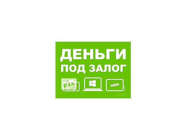 купить бу НУЖДАЕТЕСЬ В ДЕНЬГАХ, А БАНКИ ОТКАЗАЛИ В ЗАЙМЕ?  в Украине