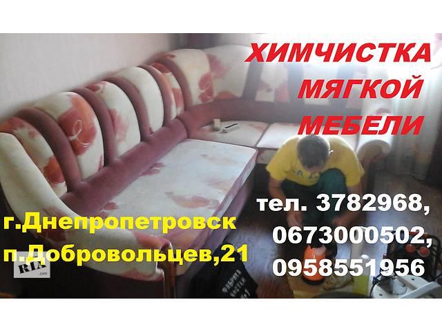 купить бу предпродажная подготовка мягкой мебели в Днепре (Днепропетровск)