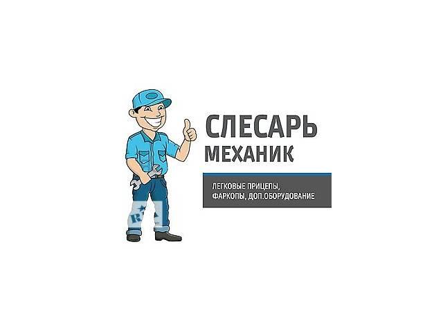 продам Предприятию  в г Житомир требуется слесарь-механик бу в Житомире