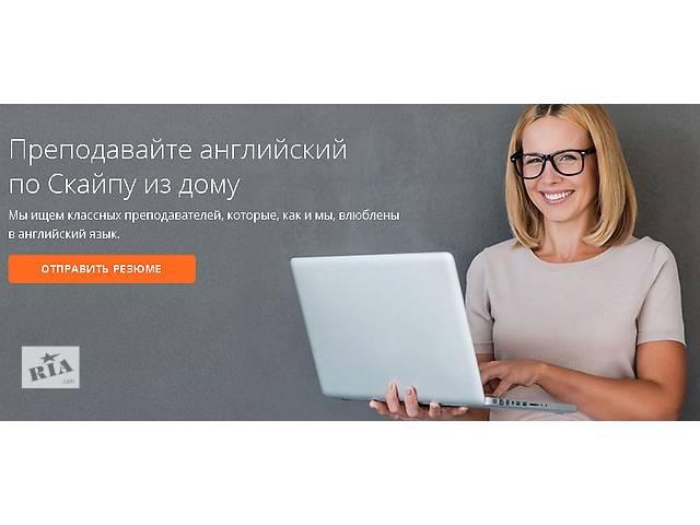 продам Преподаватель английского по Skype из дому бу  в Украине