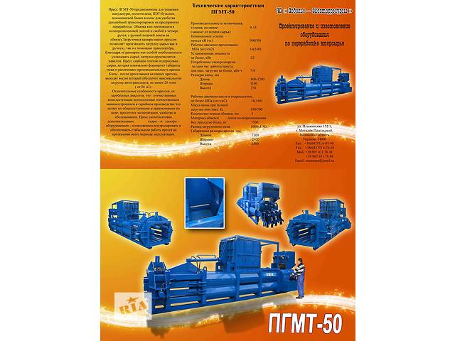 купить бу Пресс для макулатуры, горизонтальный ПГМТ - 50. в Могилев-Подольске