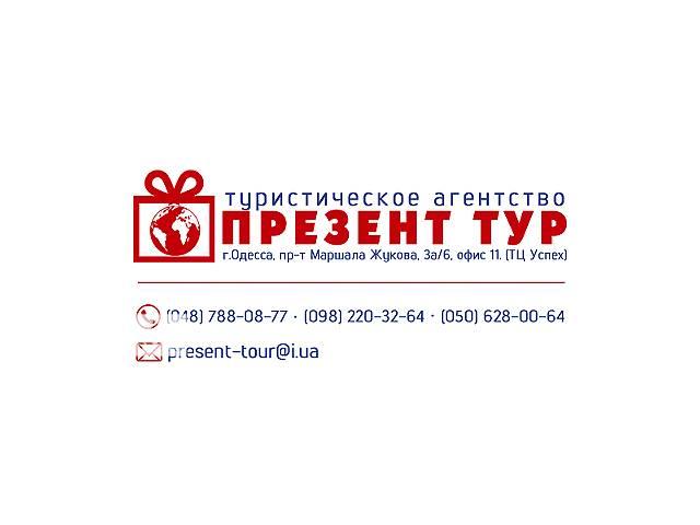 """""""Презент ТУР"""" - Подарите своим близким лучший подарок!!!- объявление о продаже   в Украине"""