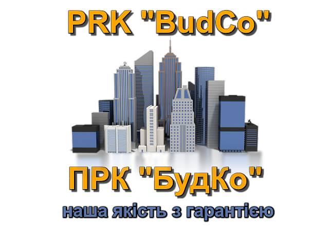 купить бу ПРК БудКо ремонтно-строительные работы в Львовской области