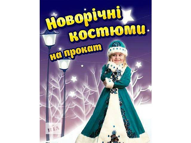бу Прокат детских Новогодних костюмов в Ровно