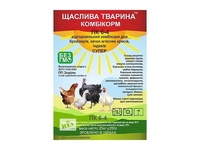 бу Продадим комбикорм для всей птицы в Днепре (Днепропетровск)