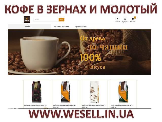 продам Продаем испанский кофе Candelas в зернах и молотый, для дома и оффиса бу в Киеве