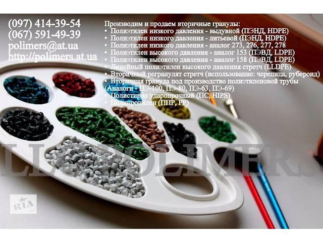 Продаем вторичный гранулированный пивной ящик-ПНД- объявление о продаже  в Кривом Роге