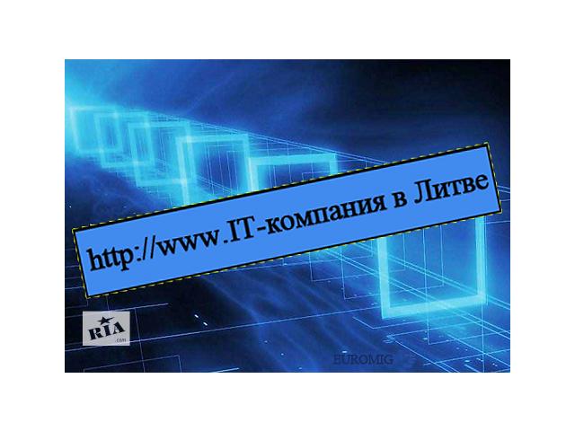 бу Продается IT – компания в Литве в Киеве