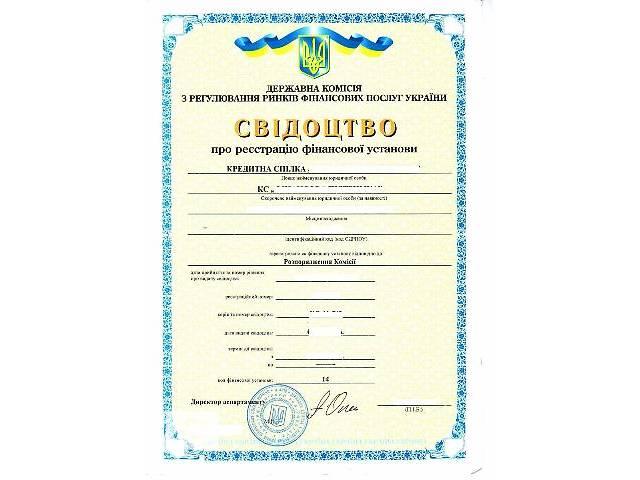 продам Продается Кредитный союз (кредитна спілка) бу  в Украине