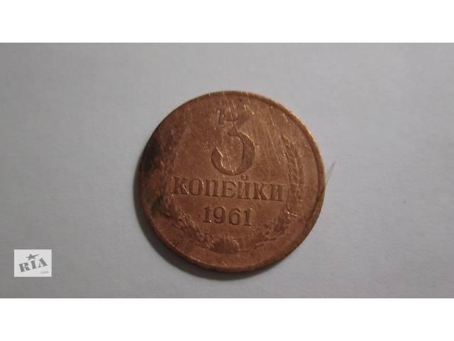 продам Продам 3 копейки СССР 1961 года бу в Виннице