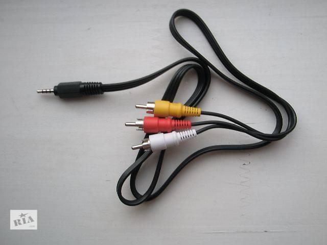 продам продам аудио - видео шнур для портативного ТВ бу в Кременчуге