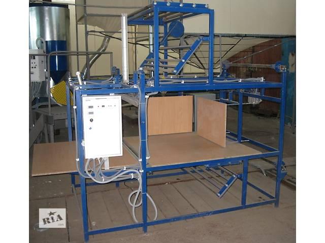 бу продам автомат упаковки пенопласта  в Украине