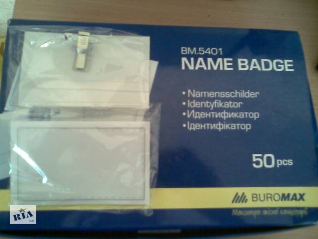 бу Продам бейджи BM 5401 в Харькове