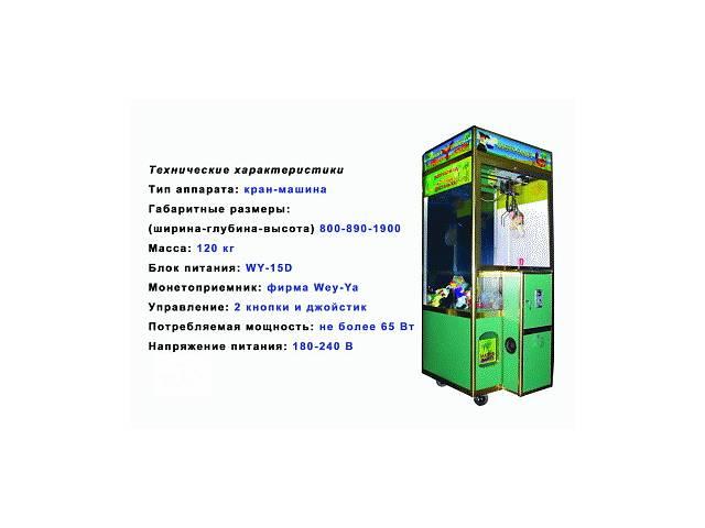 """продам Продам детский развлекательный автомат кран-машину """"Достань игрушку"""" б/у в хорошем состоянии бу в Ровно"""