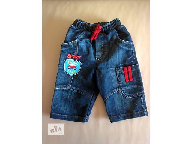 Продам джинсы для мальчика- объявление о продаже  в Первомайске (Николаевской обл.)