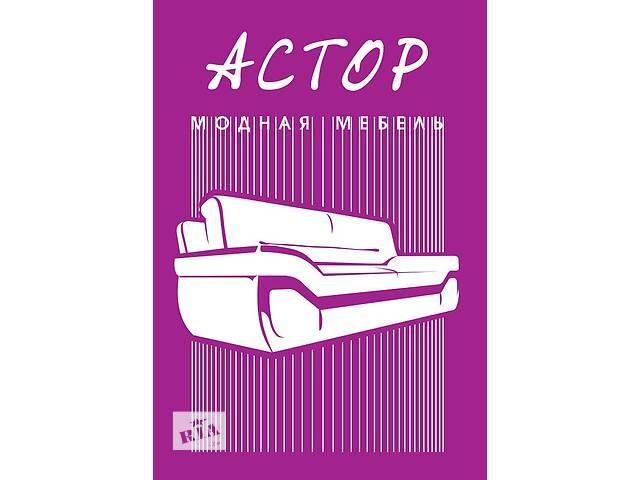 бу Продам элитную мебель в Харькове