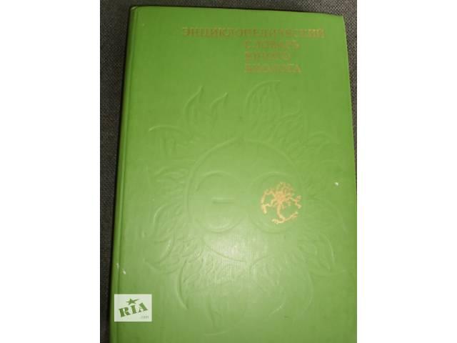 Продам энциклопедические словари- объявление о продаже  в Никополе (Днепропетровской обл.)