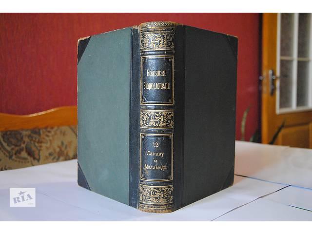 продам Продам энциклопедию Южакова, 12 том, 1903 г., С-Петербург бу в Козельце
